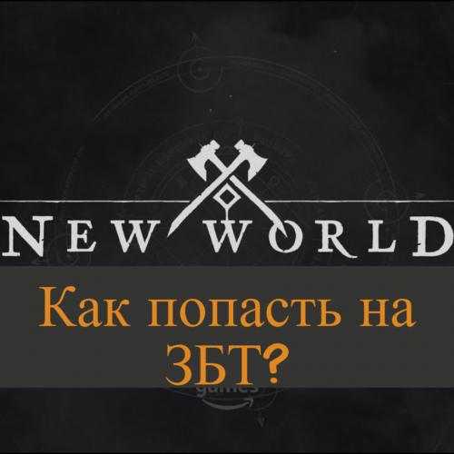 Как попасть на ЗБТ New World?